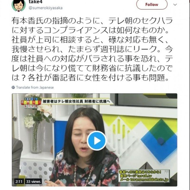 日本のソーシャルメディアは、性的嫌がらせを受けたテレビ朝日の記者を擁護している photo