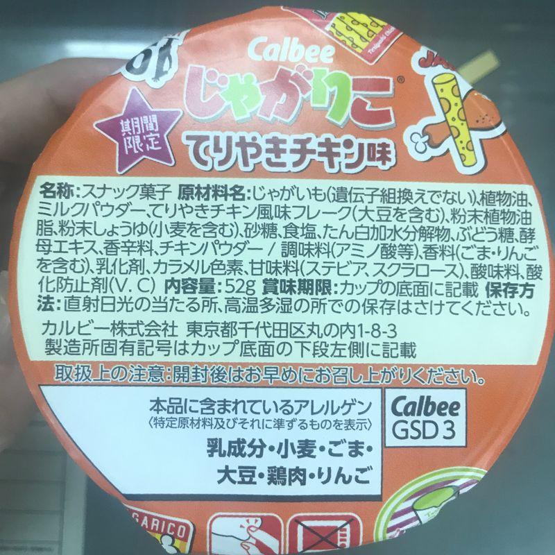 Jagarico Report: Teriyaki Chicken Flavor photo