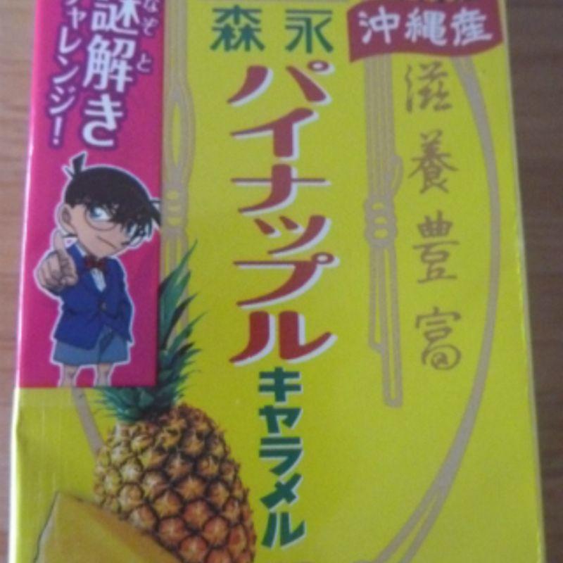 Morinaga Pineapple Caramel photo