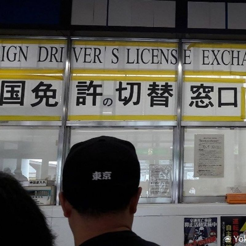 How to get your foreign driver's license exchanged in Japan photo