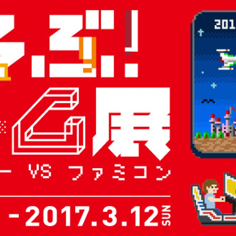 Exhibit Focusing On Golden Age of Video Games to Open in Saitama, Japan photo