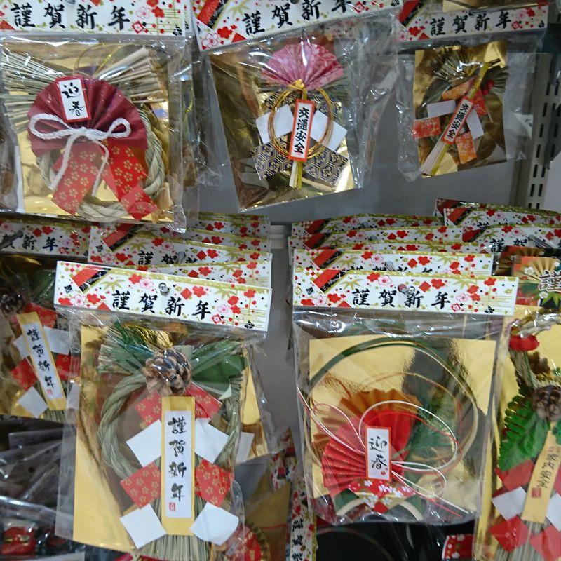 Minimum Level Decorating for Japanese New Years photo