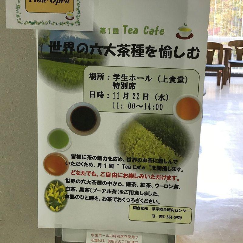 Enjoyed different types of tea at Tea Café in University of Shizuoka campus!! photo
