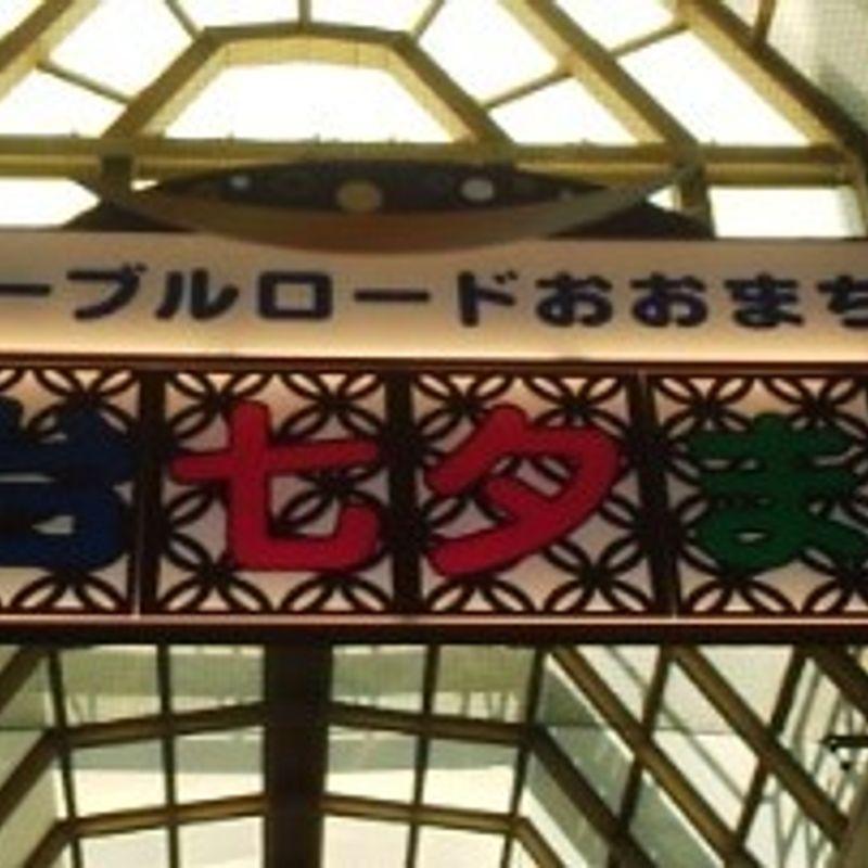 Summer in Sendai: Tanabata Matsuri Review photo