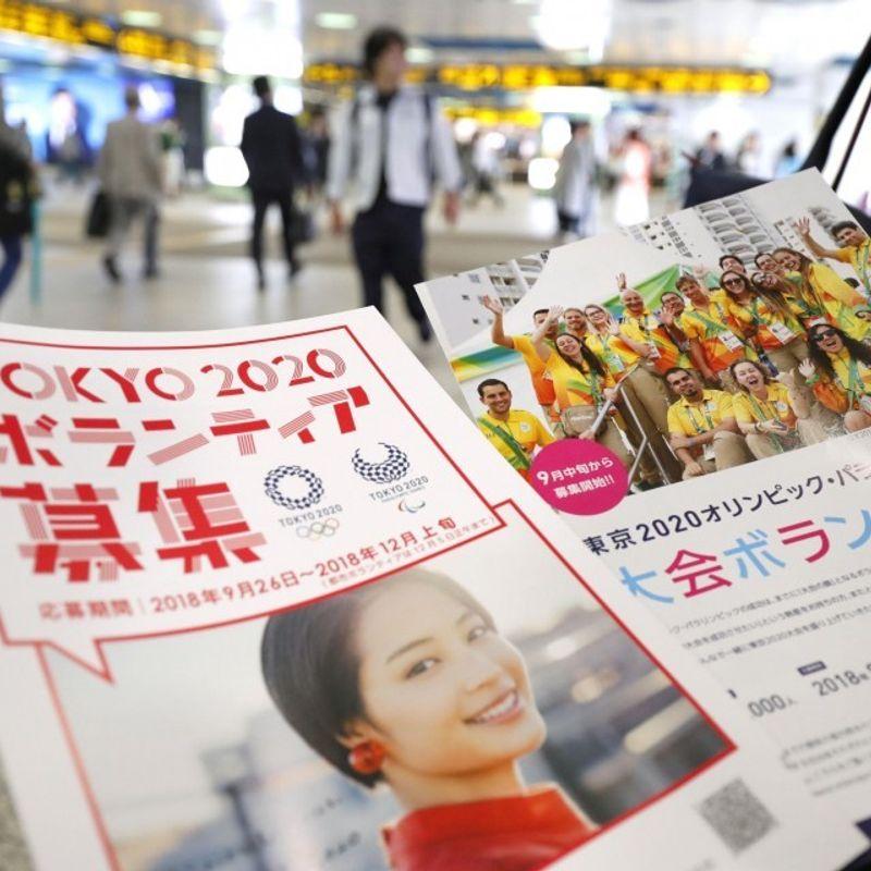 Tokyo Olympic volunteer applicants top 200,000, far surpassing target photo