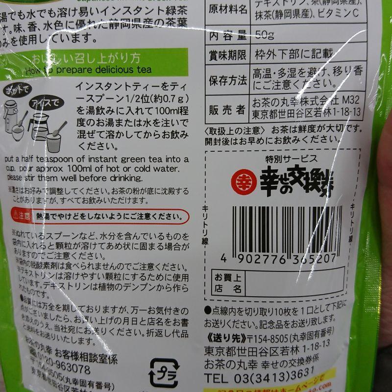 How Good is Instant Shizuoka Green Tea? photo