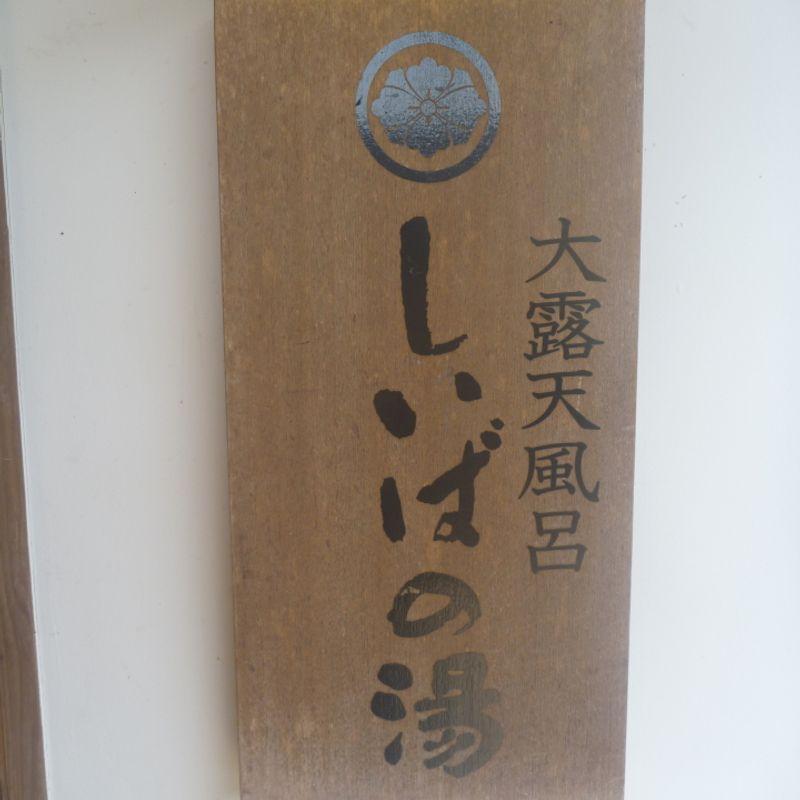 Ureshino Onsen「嬉野温泉」 photo