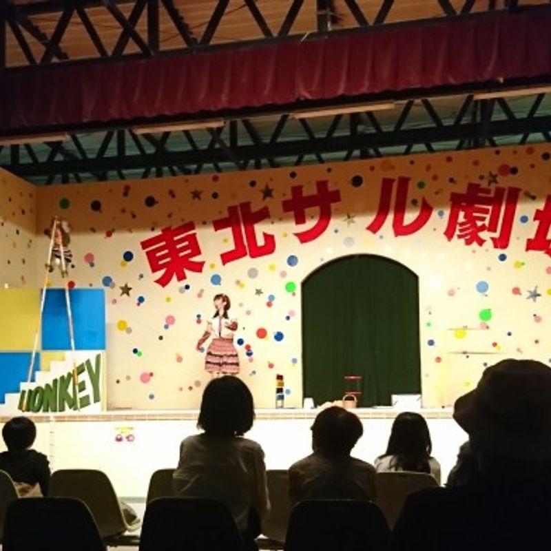 Safari Fun in the Sun in Fukushima photo