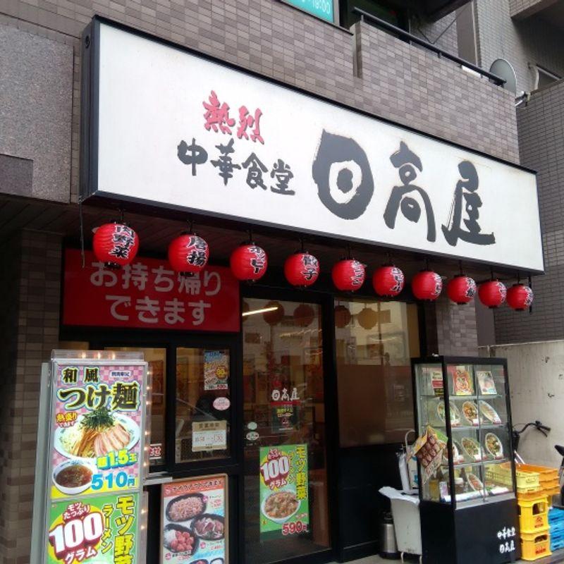 Hitakaya's Crispy Yakisoba photo