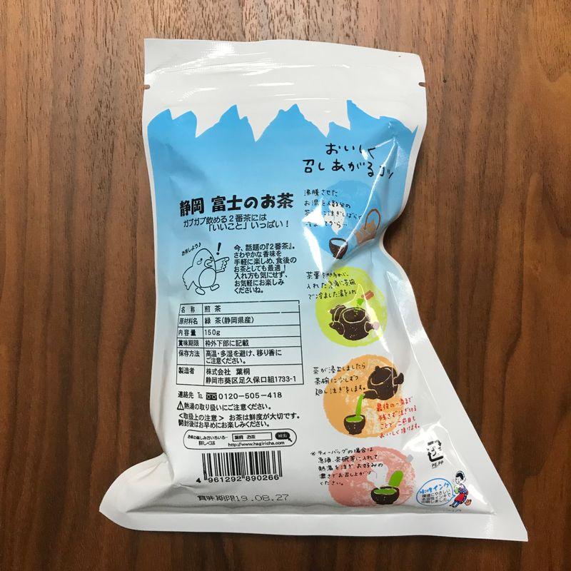 Shizuoka nibancha Green Tea - is it as good as ichibancha?  photo