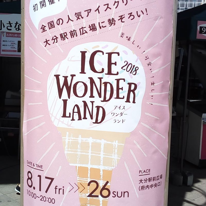 Oita Ice Wonderland photo