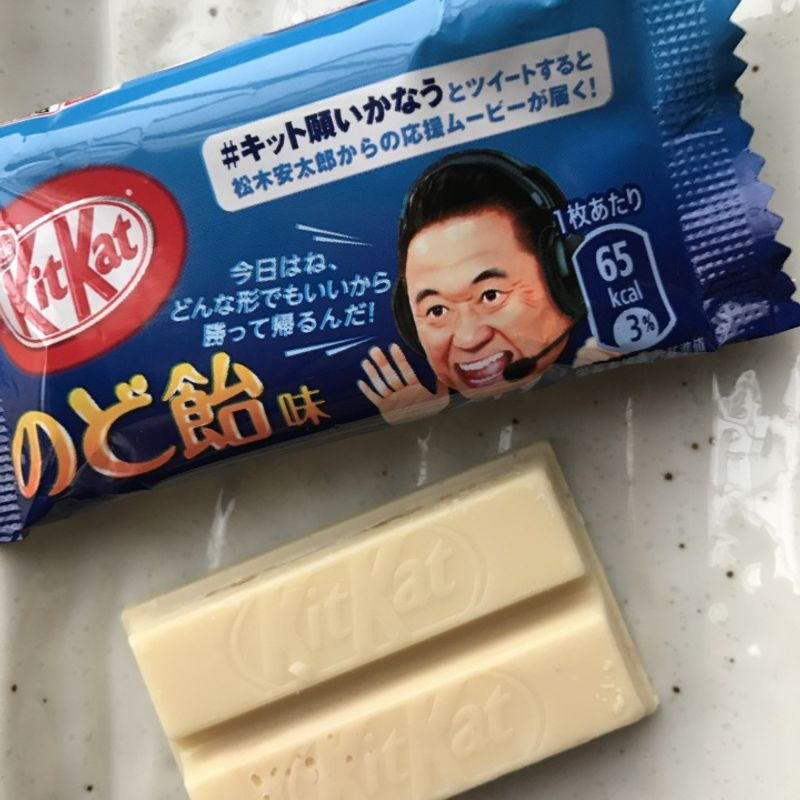 Cough Drop Flavored Kit Kats - the review! photo