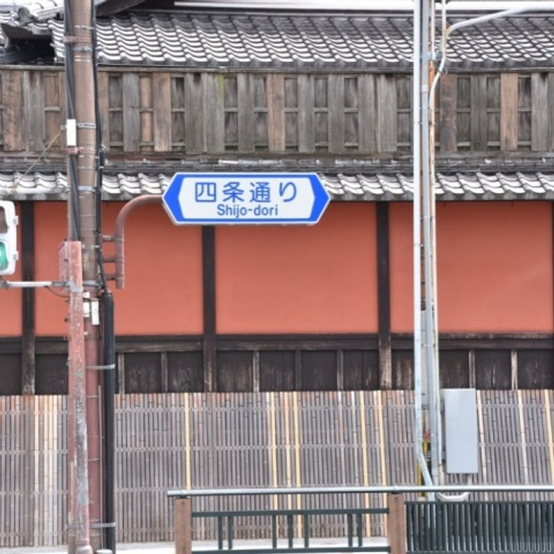 Is Kyoto worth a visit despite local complaints over tourist numbers? photo