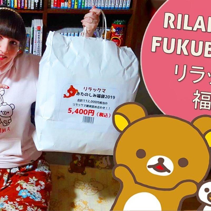 Lucky Bags 2019 – Rilakkuma Edition photo