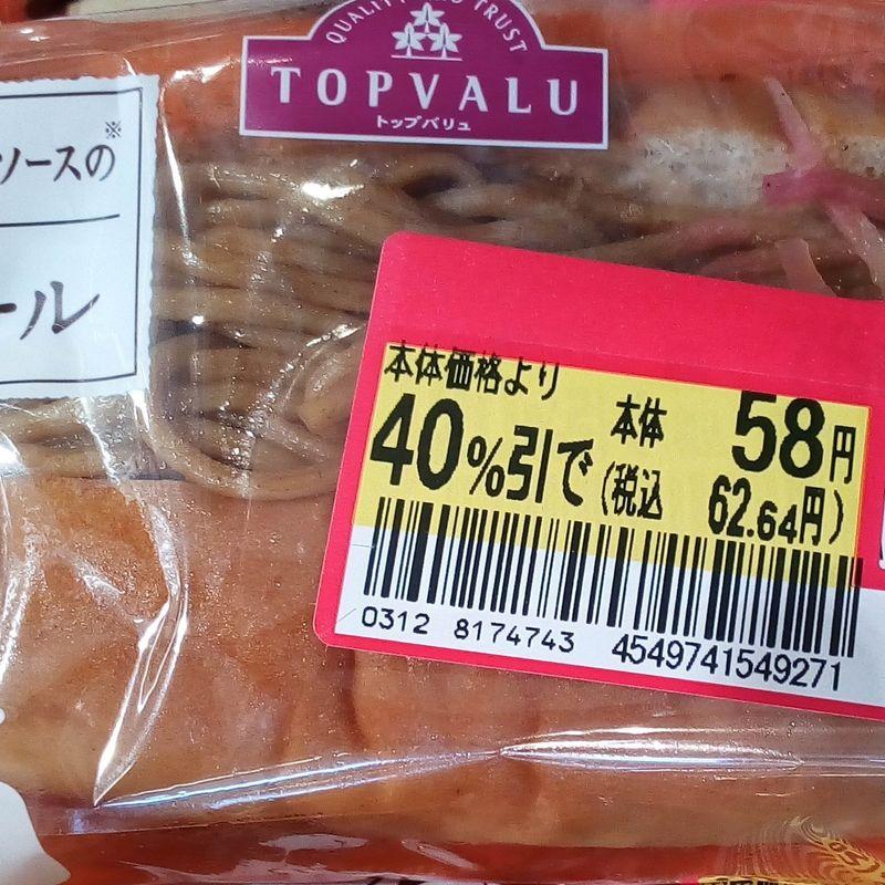 Weird Japanese 'Sandwiches' photo