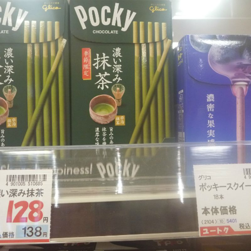 Pocky Day is Coming Up! photo
