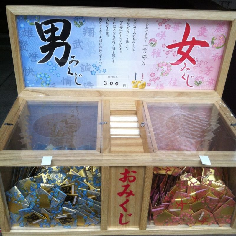Omikuji: Japanese Fortune Lottery photo