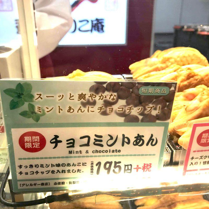 Limited Edition Chocolate Mint Taiyaki from Yokohama Kurikoan photo