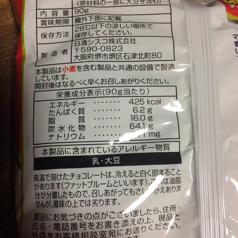 Differences With Nutrition Labels photo