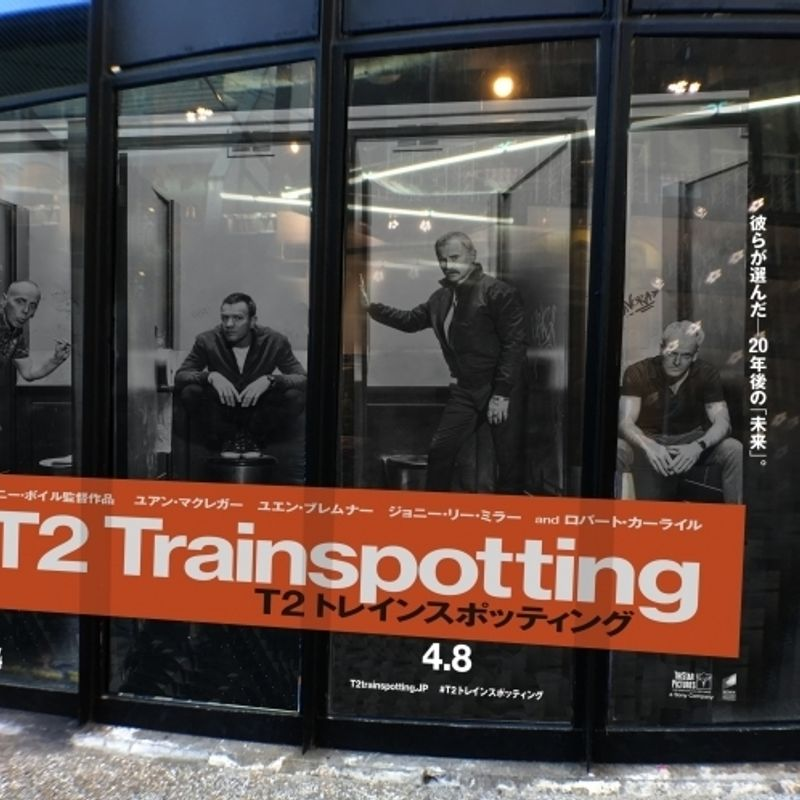 To celebrate Japan release, 'T2 Trainspotting' pop-up bar and exhibit, Shibuya