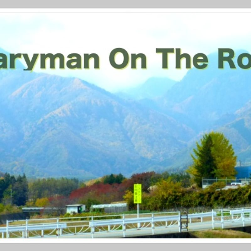 Salaryman On The Road: A Team Building Weekend in Japan photo