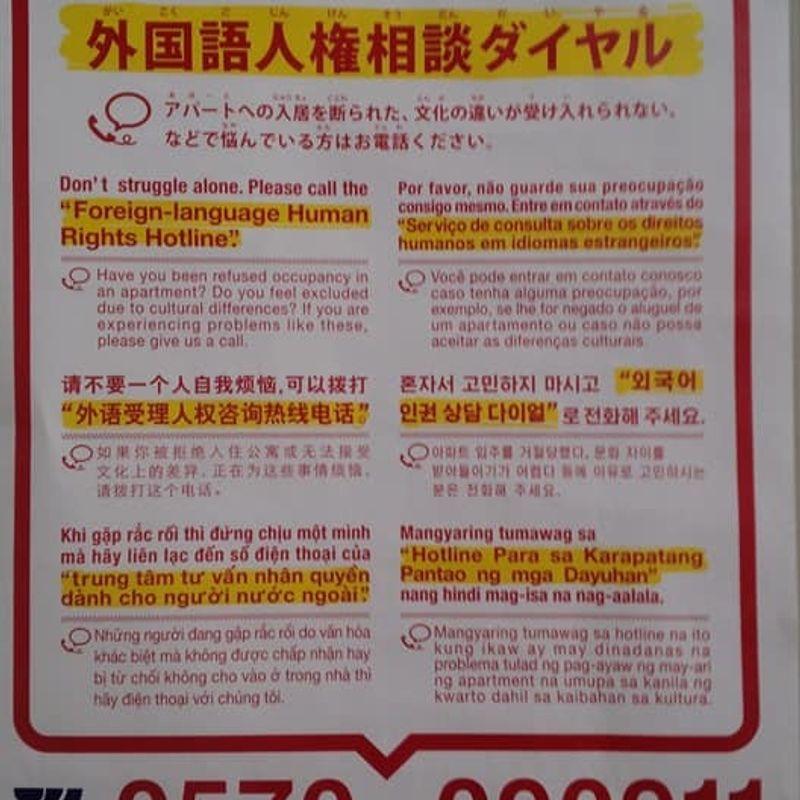 人権ホットラインポスター:どのように情報を入手しますか? photo