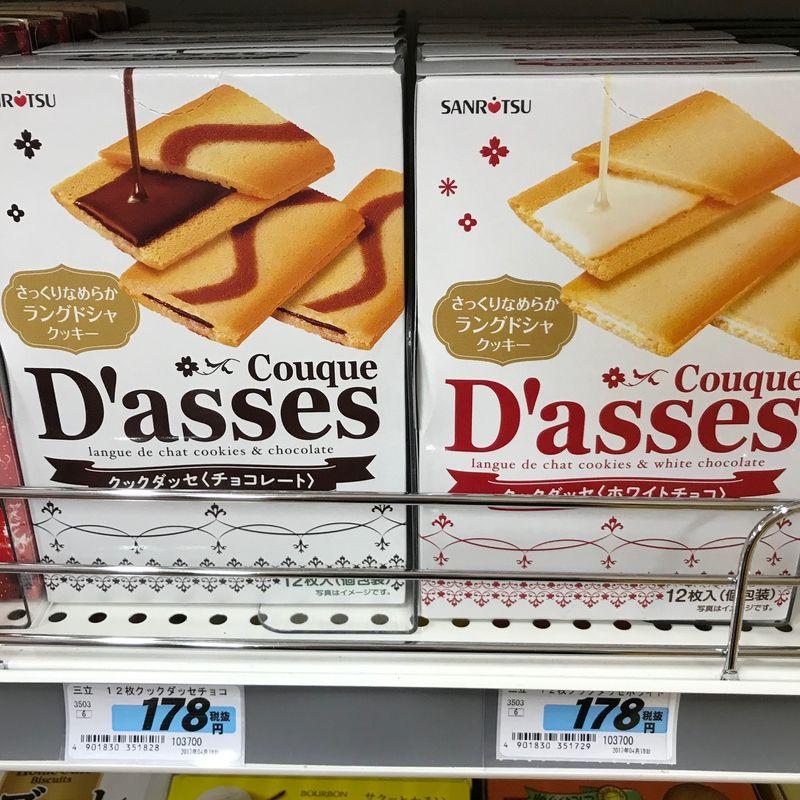 The three most unfortunately named sweet treats on Japan's supermarket shelves photo