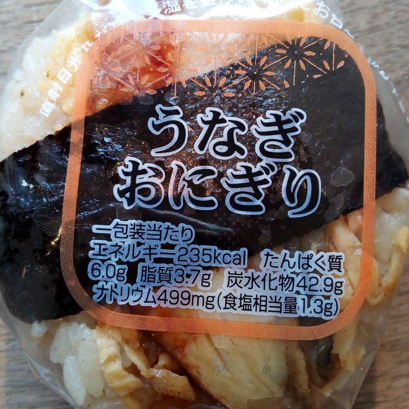 Why Not Call it Unagiri? photo