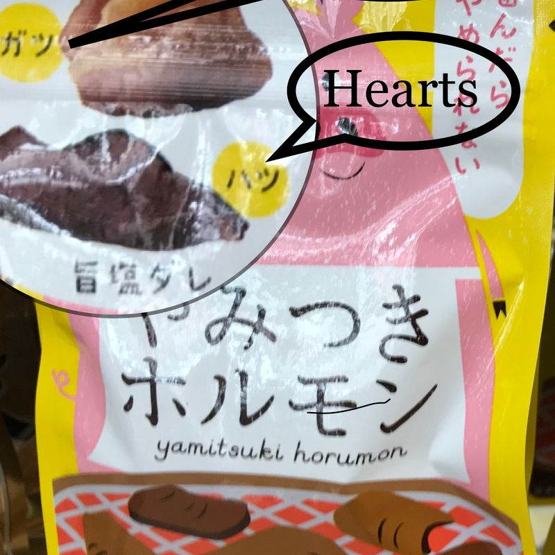 C'mon, Japan...Jerky edition photo