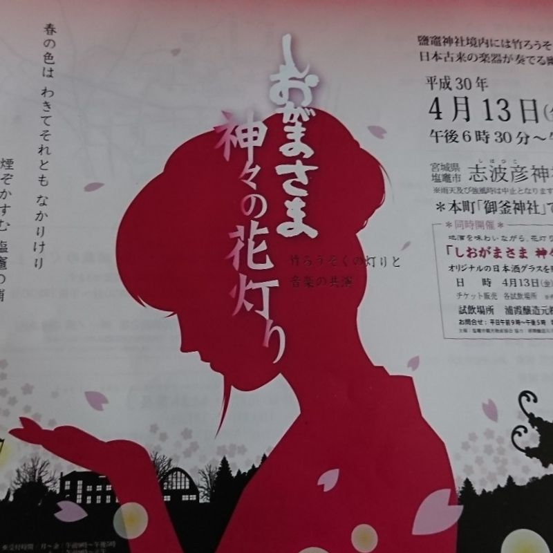 Hanami Illumination Event at Shiogama Shrine photo