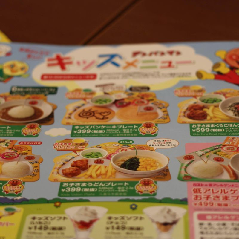 Family life in Japan: children's meals at restaurants photo