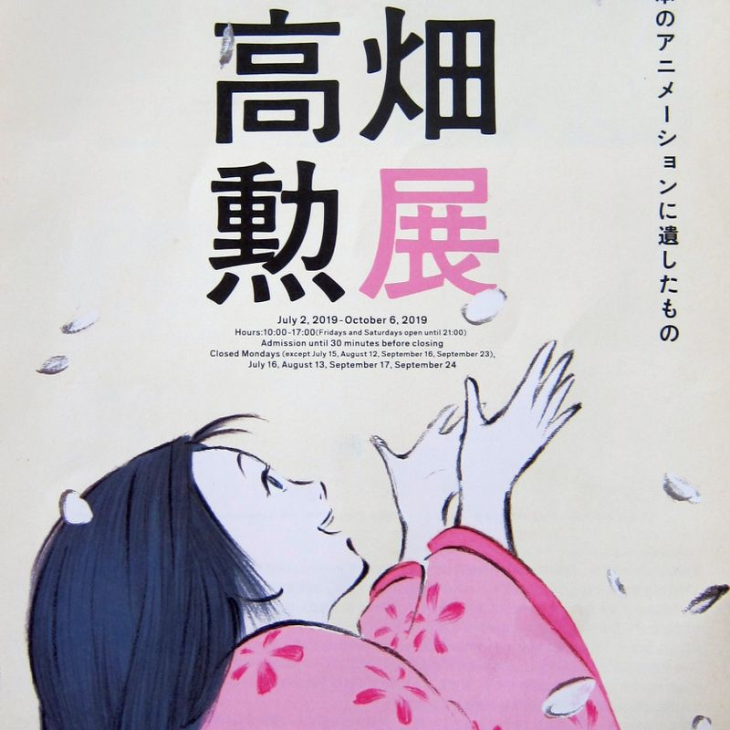 Takahata Isao – A Legend In Japanese Animation Exhibition photo