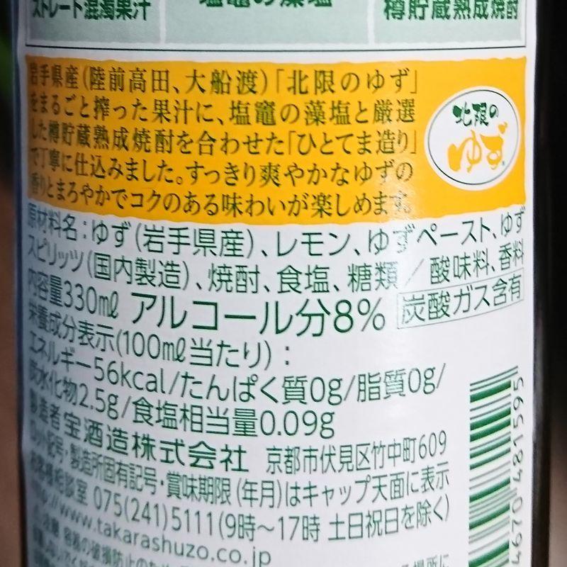 Tohoku Limited Edition Yuzu Chu-Hi photo