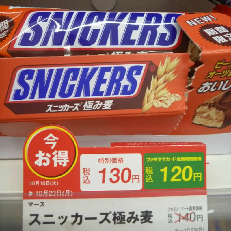 Limited Edition Snickers! photo