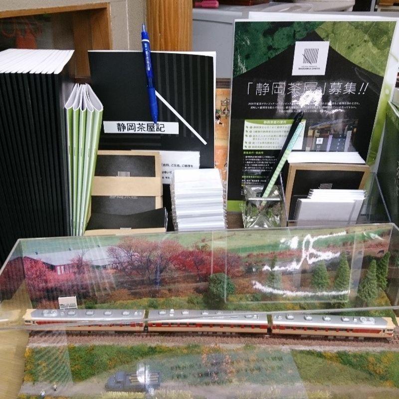 富士市のお茶屋さん『山大園』 photo