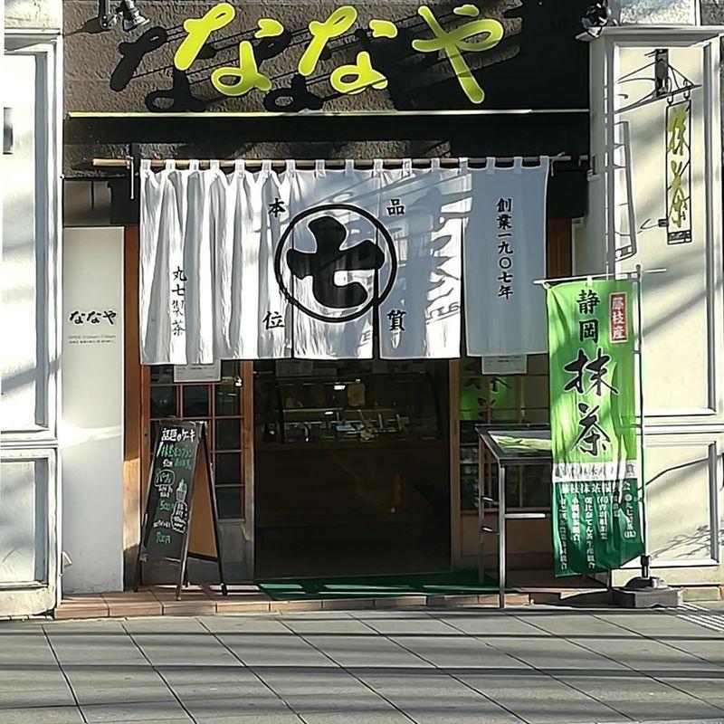 熱いお茶と静岡巡り  photo
