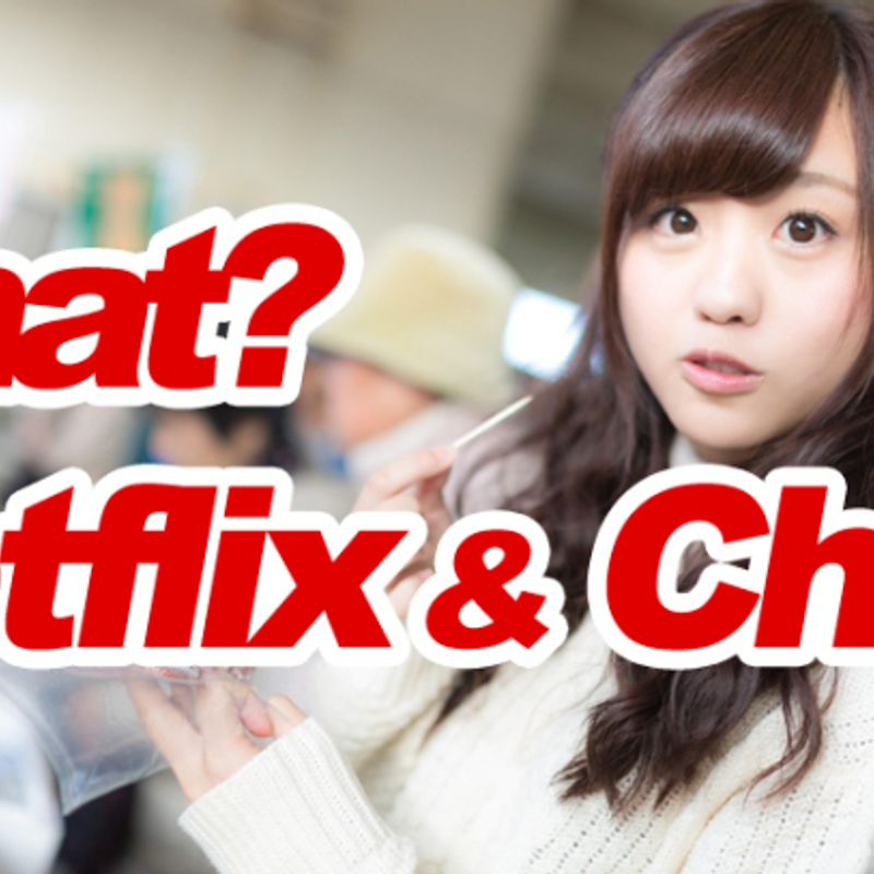"""Netflix and Chill"" works when asking a girl out in Japan? photo"