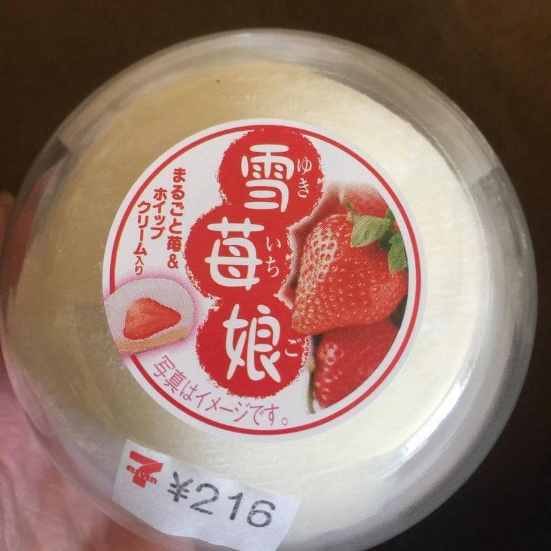 いちごゆゆき時間! photo