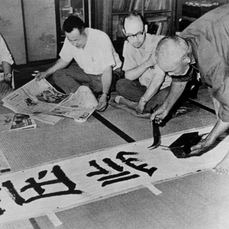 Exhibition recalls social movements of late 1960s in Japan photo