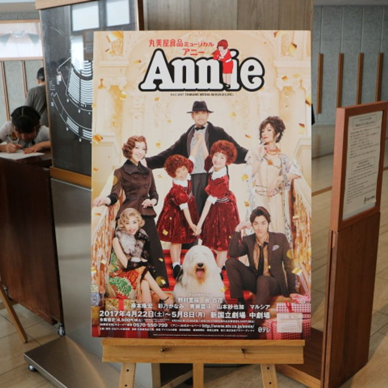 Annie at The New National Theatre Tokyo photo