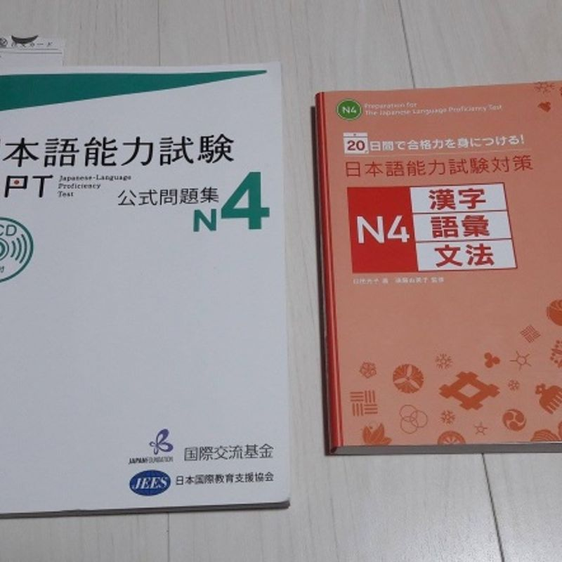 Getting prepared for the JLPT N4 photo