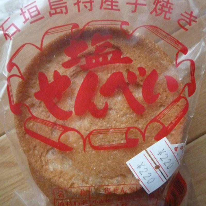 Ishigaki Island Regional Foods photo