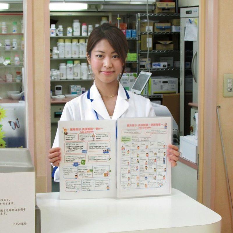 薬局、製薬会社は外国人にサービスを提供するための措置を講じる photo