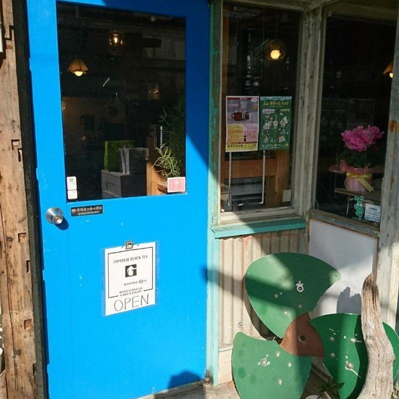 GREEN ∞ CAFE(グリーンエイトカフェ) photo