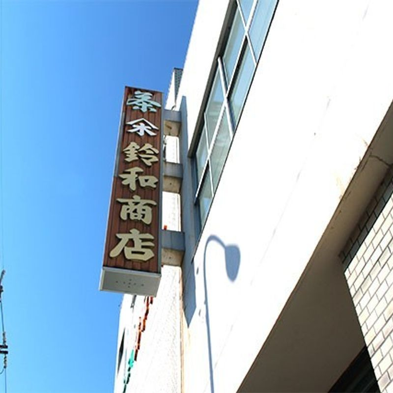 Tea cafe circulation in Shizuoka-shi photo