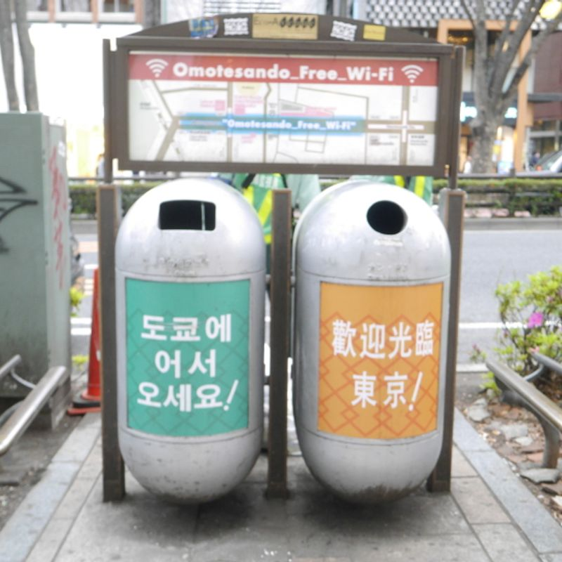 A rare sight... Garbage cans on the streets of Tokyo! photo