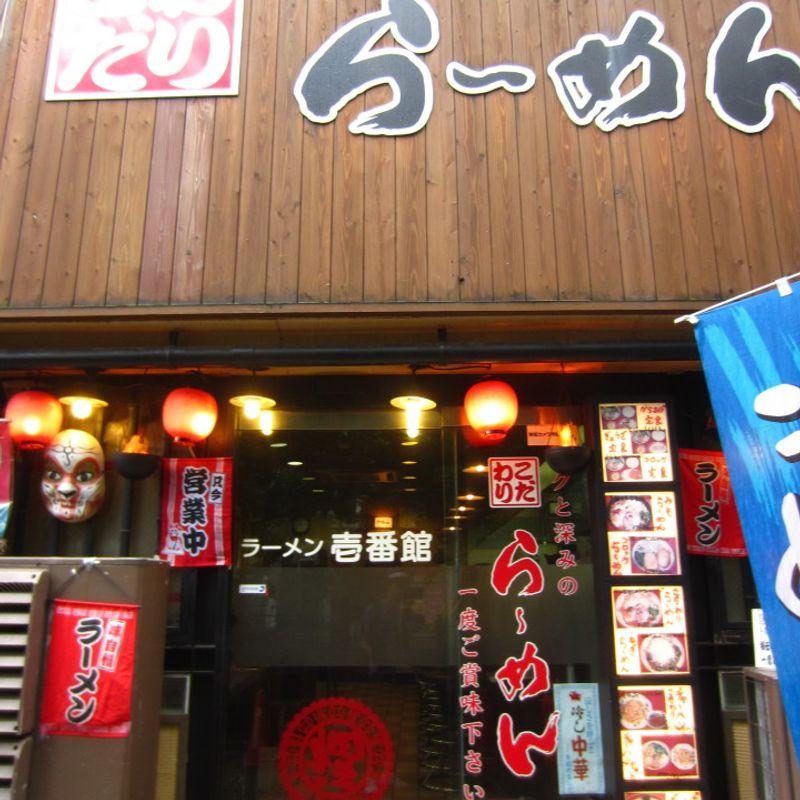 WORST ramen shop I've ever tried! (Kyoto) photo