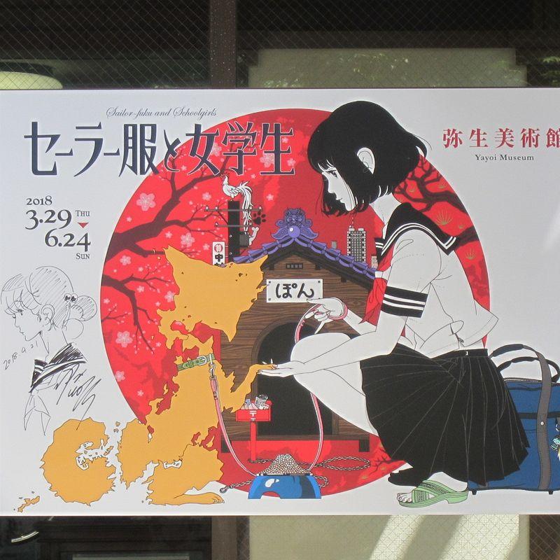 東京での学校制服展 photo