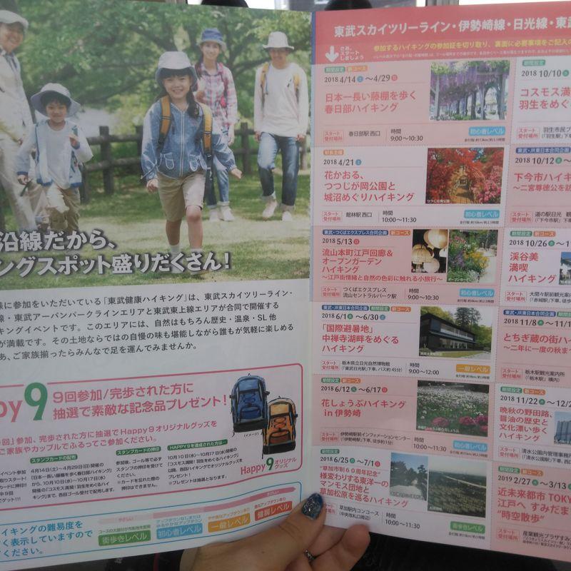 Tobu Railway Hiking Rally photo