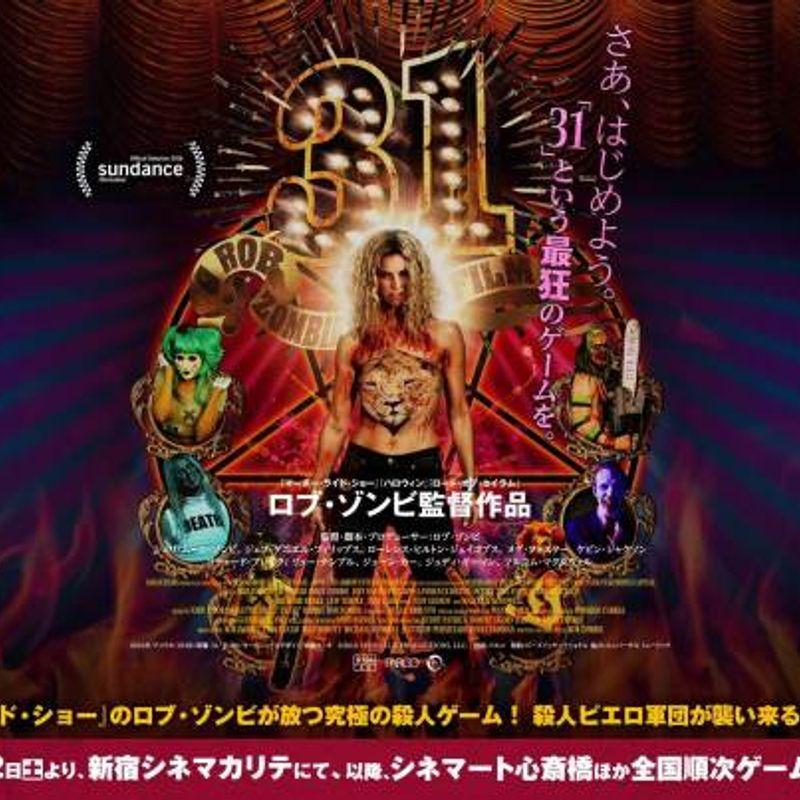 Counter-programming; Film alternatives to Tokyo's Halloween debauchery 2016 photo